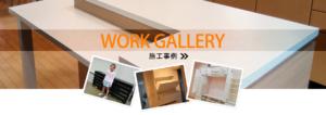 施工事例 家具職人工房 株式会社円山工芸