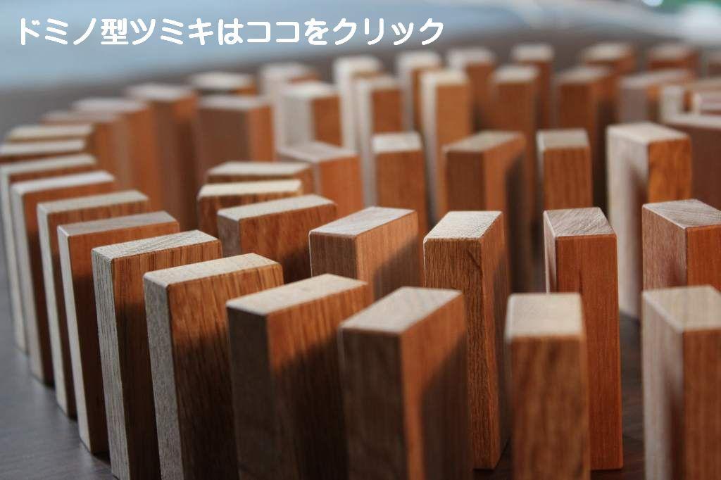 カバとナラで製作したドミノ型積み木のご紹介