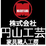 家具職人工房 株式会社 円山工芸